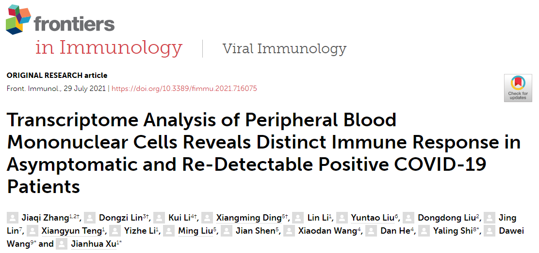 强强联合   转录组分析揭示新冠无症状感染者与复阳病人不同的免疫反应